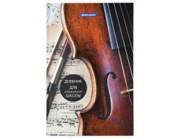 Дневник для музыкальной школы 140х210 мм, 48 л., твердый, BRAUBERG, выборочный лак, справочный материал,