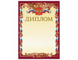 Грамота Диплом А4, мелованный картон, бронза, красный, BRAUBERG, 121158
