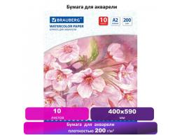 Бумага для акварели БОЛЬШАЯ А2, 10 л., 200 г/м2, 400х590 мм, BRAUBERG,
