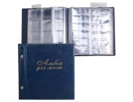 Альбом для монет и купюр на винтах универсальный, 224х224 мм, на 216 монет до D-45 мм, выдвижные карманы, синий,