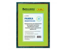Рамка 21*30см, пластик, багет 15 мм, BRAUBERG HIT, зелёный мрамор с позолотой, стекло, 390706