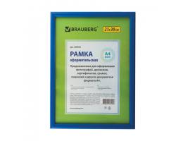 Рамка 21*30см, пластик, багет 12 мм, BRAUBERG HIT2, синяя, стекло, 390943