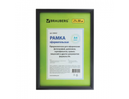 Рамка 21*30см, пластик, багет 12 мм, BRAUBERG HIT2, черная, стекло, 390947