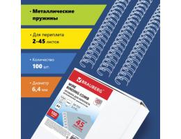 Пружины металлические для переплета, КОМПЛЕКТ 100 шт., 6,4 мм (для сшивания 2-45 л.), белые, BRAUBERG, 530822