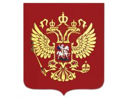 Герб РФ 50*42см из акрила, инкрустация, с крепежом, 550017