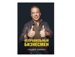 Неправильный бизнесмен. Новиков А., 879900